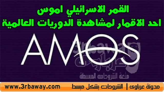 القمر الاسرائيلي اموس AMOS احد الاقمار لمشاهدة الدوريات العالمية