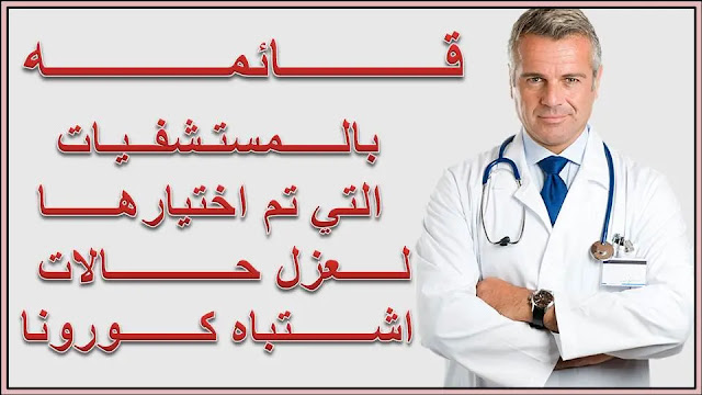 المستشفيات المخصصه للحجر الصحي التي حددتها وزاره الصحه | فيرس كورونا 2020