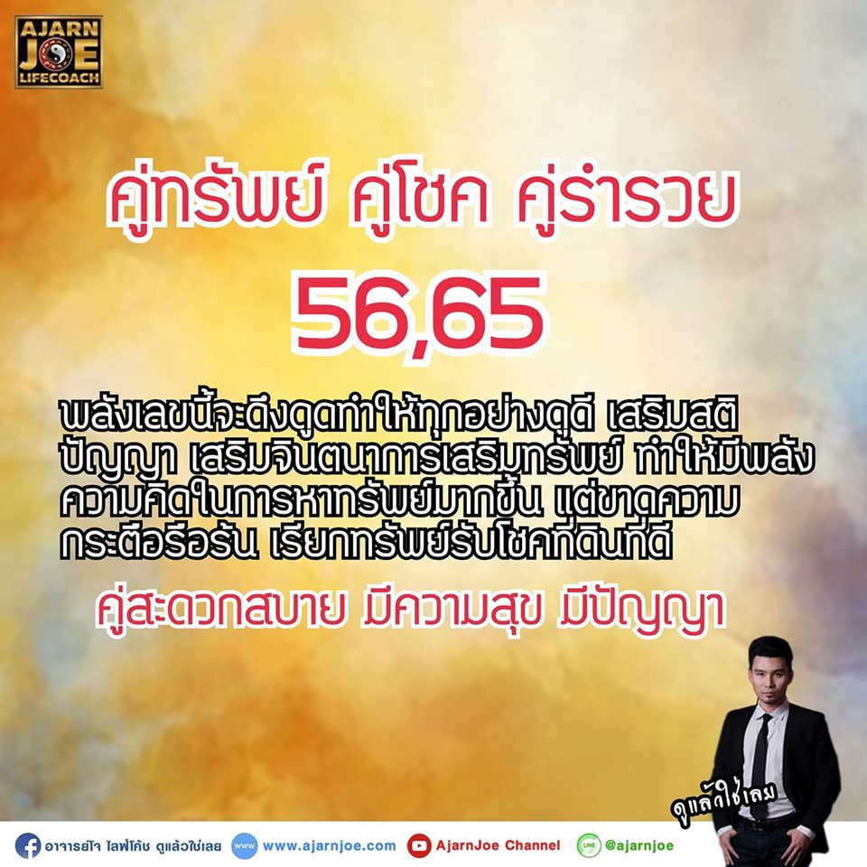 ความหมายเลข 56 - 65