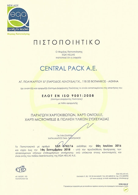 Central Pack: Πιστοποίηση iso 9001 από την EQA Hellas