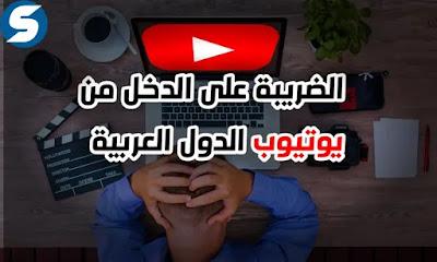 عاجل : جوجل تفرض ضرية على الأرباح يوتيوب لبعض الدول العربية وتخصم 24% من الأرباح