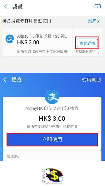 香港支付寶印花獎賞