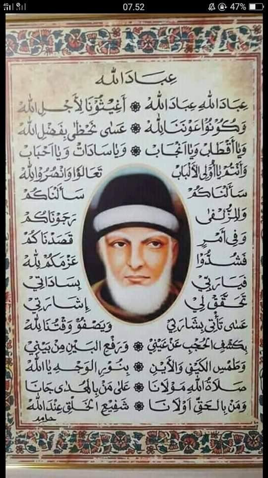 Manqobah Ke-15 : Nama Syaikh Abdul Qodir Seperti Ismul A'zhom