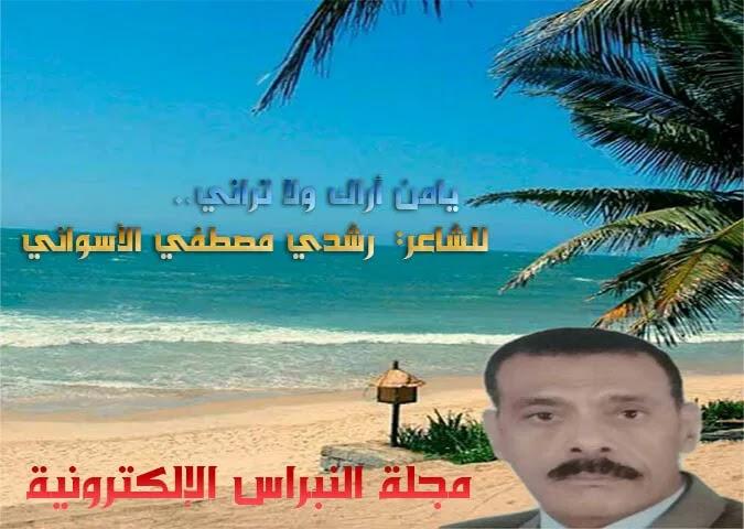 يامن أراك ولا تراني.. للشاعر:  رشدي مصطفي الأسواني