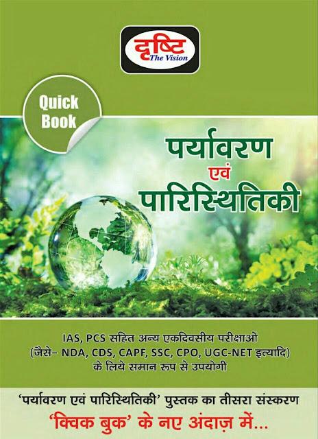 Environment and Ecology : For UPSC Exam Hindi PDF Book