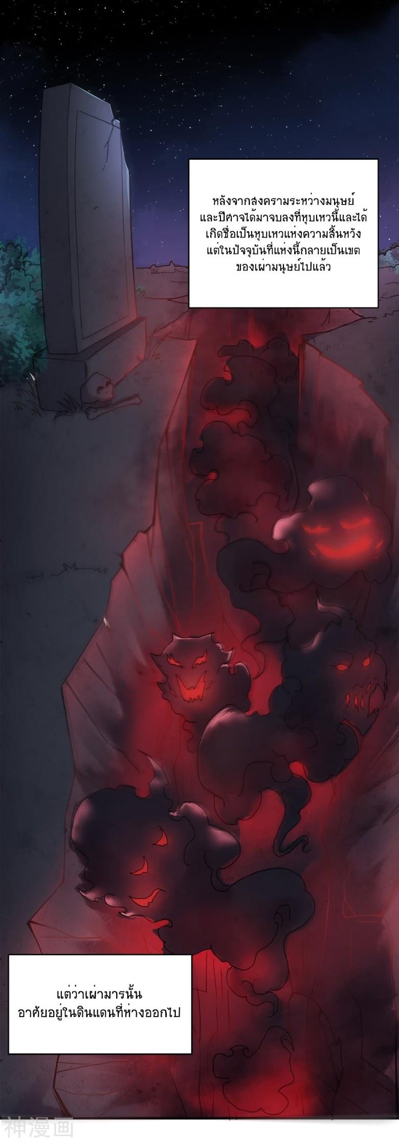 Supreme Demon Return - หน้า 6