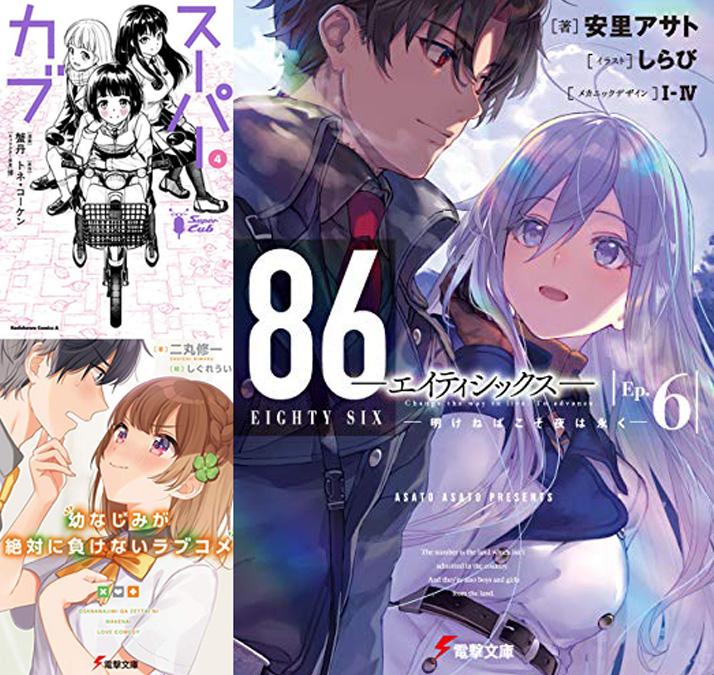 【マンガとラノベ】KADOKAWA 2021春アニメフェア