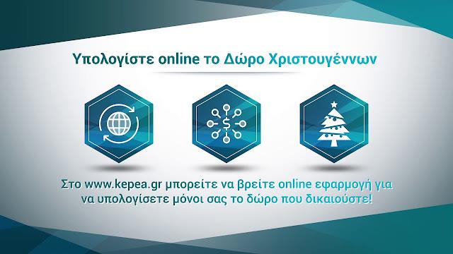 Καταβολή δώρου Χριστουγέννων - Υπολογίστε το με online εφαρμογή