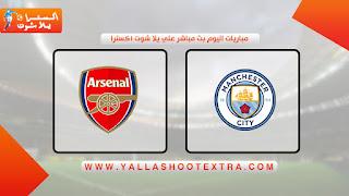 نتيجة مباراة مانشستر سيتي وآرسنال اليوم 17-10-2020 الدوري الانجليزي