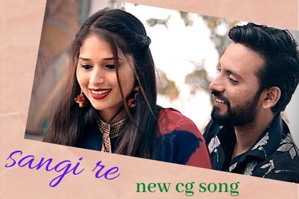 Sangi Re Lyrics संगी रे New Cg Song