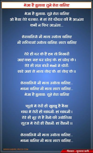 Bheja Hai Bulawa Tune Sherawaliye Lyrics भेजा है बुलावा |