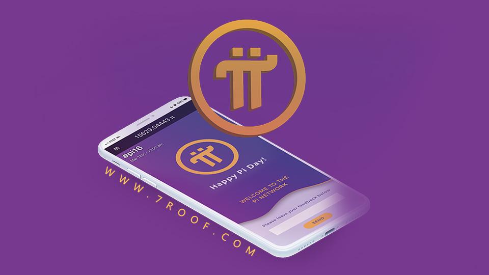 كل ما تريد معرفته عن العملة الرقمية pi network ويكيبيديا