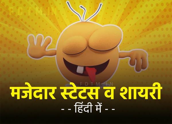 Funny Status & Shayari in Hindi - Page 8