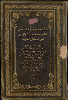 هذا مجموع مشتمل على خمسة دواوين من اشعار العرب , pdf