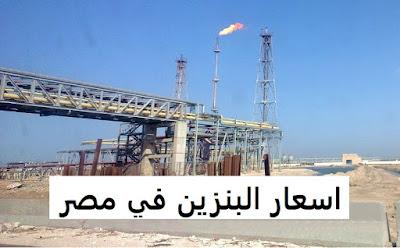 هل من قرارات الحكومة القادمة تشمل قرار بخفض اسعار البنزين في مصر