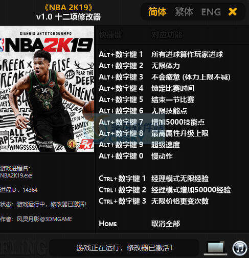 NBA 2K19 Plus 12 Trainer Unlimited Free