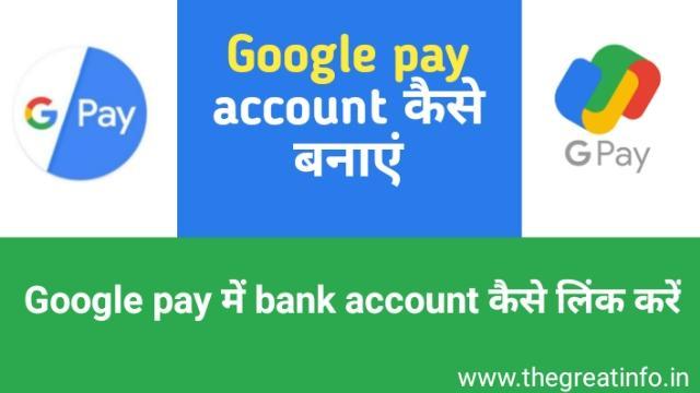 Google pay account कैसे बनाये 2021 और बैंक अकाउंट कैसे लिंक करे