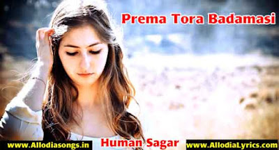 Odia New Sad Mp3 Songs Download 2019 By Human Sagar (All Odia Songs.in)