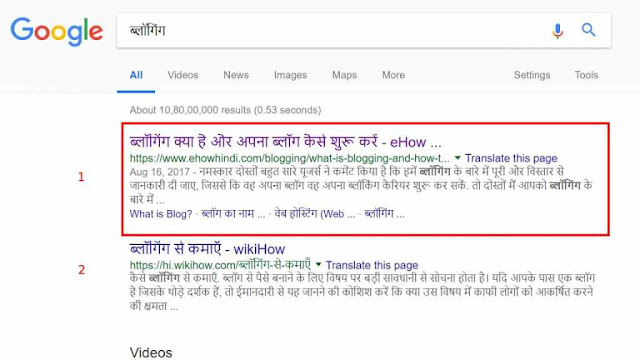 Blogging search result in google