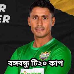 Bangabandhu T20 Cup Live (বঙ্গবন্ধু টি২০ কাপ লাইভ দেখুন) সরকারি আপডেট