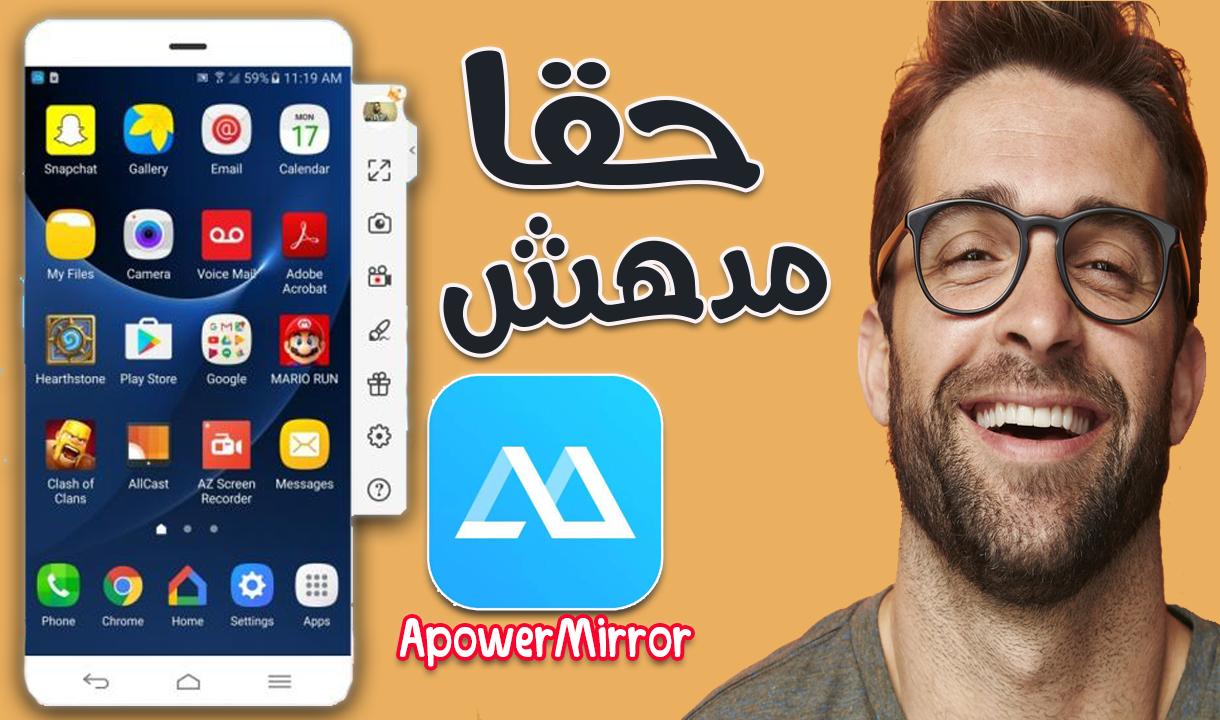تحميل برنامج Apowermirror أقوي برنامج لعرض شاشة الهاتف على