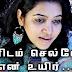 Yaaridam Selven - யாரிடம் செல்வேன் :- Reshma Abraham