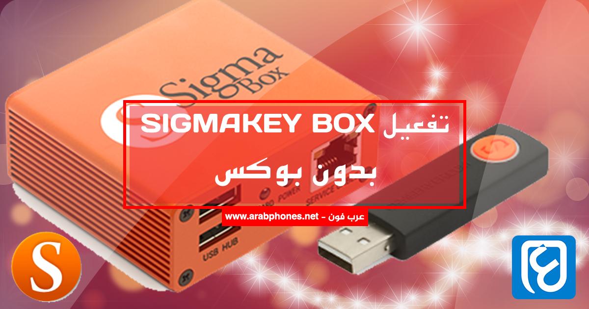 تحميل وشرح sigmakey Box بدون بوكس اخر اصدار