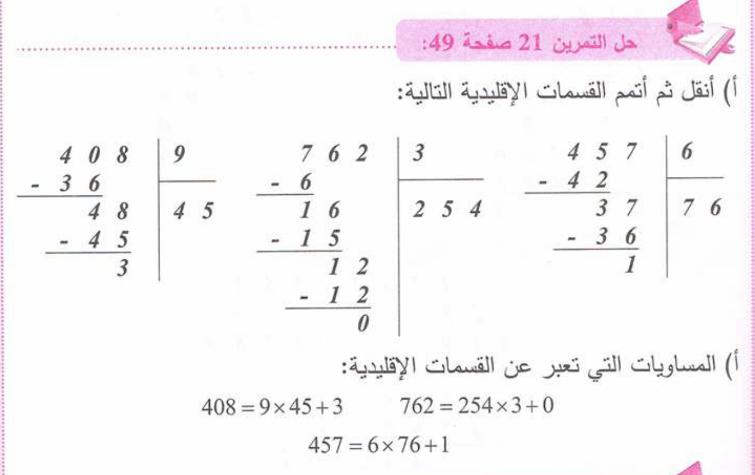 حل تمرين 21 صفحة 49 رياضيات للسنة الأولى متوسط الجيل الثاني