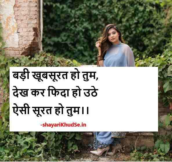 tarif shayari in hindi images,best tarif shayari, tarif shayari images hd, tarif shayari photos, tarif shayari pictures
