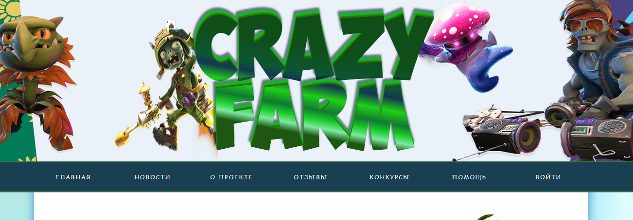Crazy-Farm.org - Отзывы, развод, мошенники, сайт платит деньги?