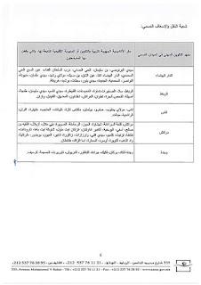 مباراة ولوج معاهد التكوين المهني في الميدان الصحي 2020/2021