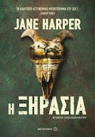 """""""Η ξηρασία"""" της Jane Harper"""