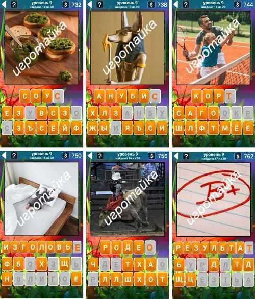 555 слов соус, анубис ответы на 9 уровне с картинками