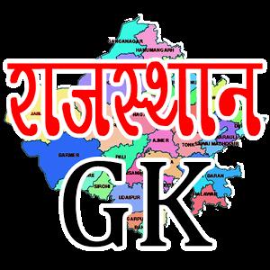 Rajasthan gk short tricks