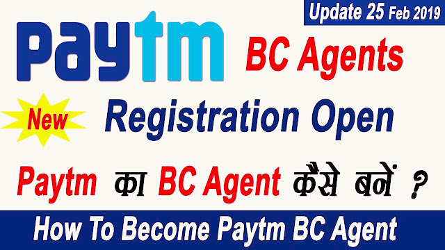 How To Become Paytm BC Agent || Full Step By Step Process 2019