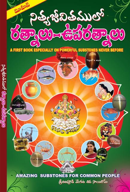నిత్యజీవితంలో రత్నాలు ఉపరత్నాలు | Nityajivitamulo Ratnalu Vuparatnalu | GRANTHANIDHI | MOHANPUBLICATIONS | bhaktipustakalu