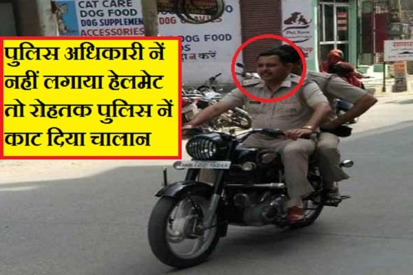 पुलिस अधिकारी को महंगा पड़ा बिना हेलमेट बाइक चलाना, रोहतक पुलिस ने काट दिया चालान