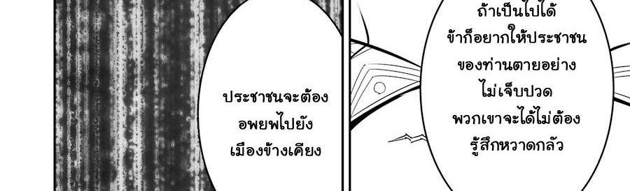 อ่านการ์ตูน Ragna Crimson ตอนที่ 8 หน้าที่ 56