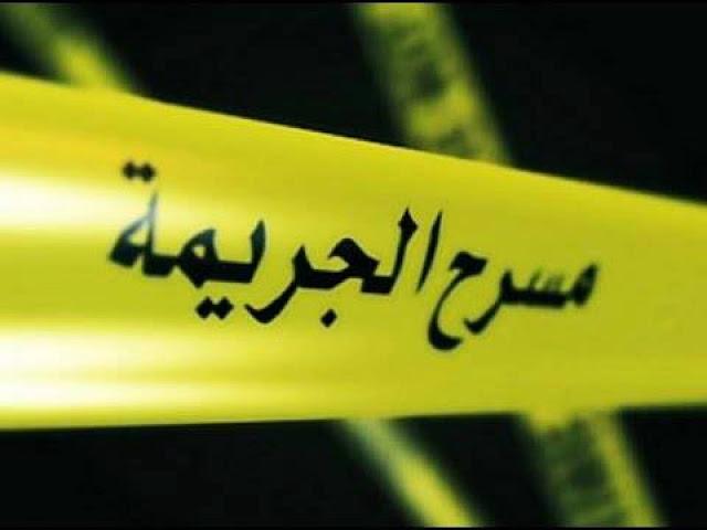 صادم جدا..إمرأة تقتل زوجها وتحاول إخفاء جريمتها برواية كاذبة وهذه تفاصيل الواقعة