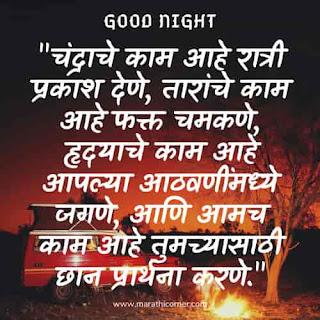 Good Night SMS, MSG Status in Marathi