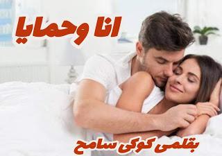 رواية انا وحمايا كاملة - كوكي سامح