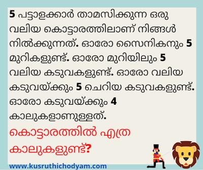 Malayalam Math Puzzle with Answer