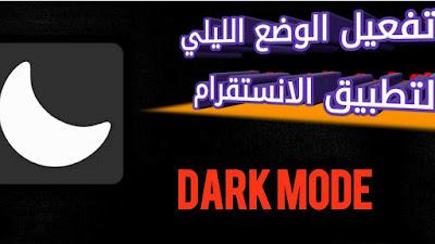 طريقة تفعيل الوضع المظلم الليلي الاسود لتطبيق انستقرام للاندرويد جديد 2020