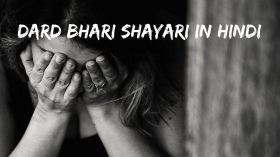 Dard Bhari Shayari In Hindi | Shayari on Dard | दर्द भरी शायरी