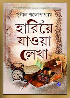 Hariye Jaowa Lekha (হারিয়ে যাওয়া লেখা) by Sunil Gangopadhyay