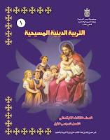 تحميل كتاب التربية الدينية المسيحية للصف الثالث الابتدائى الترم الاول