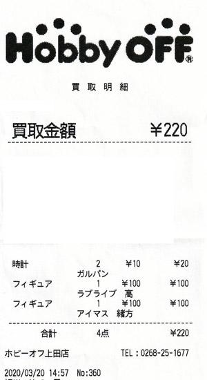 ホビーオフ 上田店 2020/3/20 買い取りのレシート