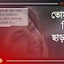 Tomar Pichu Charbo Na  (তোমার পিছু ছাড়বো না) Lyrics - Nahid Hasan