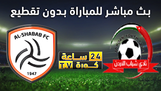 مشاهدة مباراة الشباب وشباب الاردن بث مباشر بتاريخ 08-11-2019 البطولة العربية للأندية
