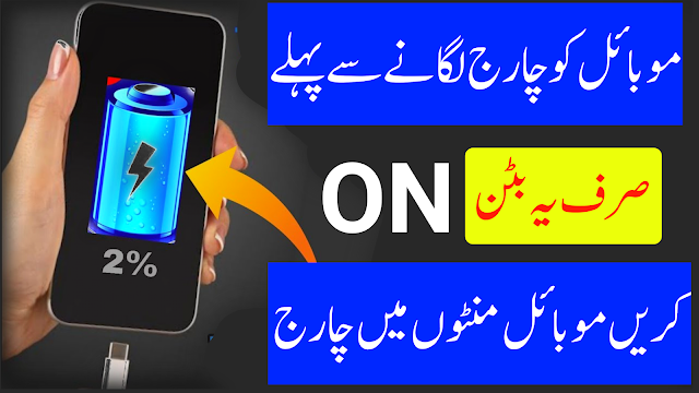 Fast Charging Important App Andriod